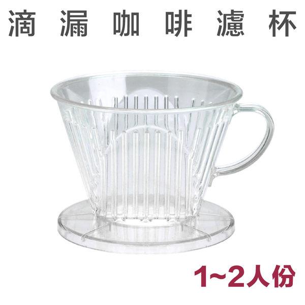 【咖啡器具】AMOUR 101 滴漏咖啡濾杯 (1-2人份) 可搭配濾紙 手沖咖啡 辦公室沖泡 旅遊攜帶方便