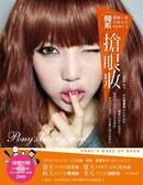 (二手書)韓國人氣化妝女王PONY'S韓系搶眼妝