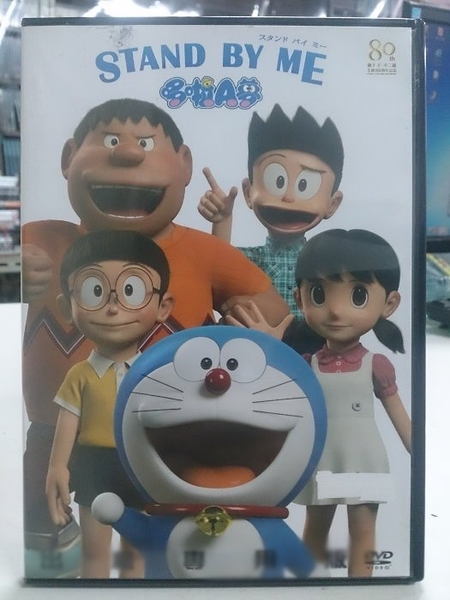 挖寶二手片-B04-087-正版DVD-動畫【哆啦A夢:STAND BY ME/電影版】-國日語發音(直購價)