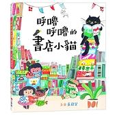 呼嚕呼嚕的書店小貓(首刷加贈明信片)