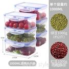 冰箱收納盒保鮮盒套裝食物長方形速凍餃子盒收納罐家用塑料儲物盒 全館新品85折