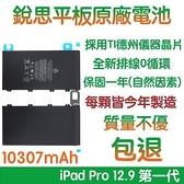 【免運費】3大好禮【不優包退】附發票 A1577 iPad Pro 12.9 (一代) 銳思平板原廠電池 A1584、A1652