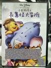 挖寶二手片-B01-072-正版DVD-動畫【小熊維尼之長鼻怪大冒險】-迪士尼(直購價)海報是影印