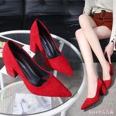 中大尺碼婚鞋 春季新款粗跟尖頭淺口絨面單鞋紅色高跟鞋女 DR18727【Rose中大尺碼】