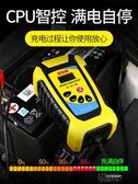 電瓶充電器12V伏24V智慧修復通用型大功率蓄電池充電機 YXS新年禮物