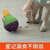 雙十二狂歡狗狗漏食球不倒翁益智玩具耐咬【洛麗的雜貨鋪】