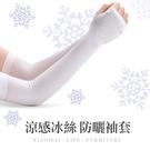 ✿現貨 快速出貨✿【小麥購物】涼感冰絲 ...