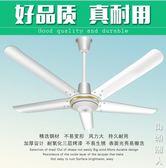 吊扇五葉大風鐵葉1400MM家用客廳餐廳宿舍工業56寸電風扇 igo街頭潮人