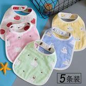 5條裝 純棉圍嘴口水巾寶寶嬰兒小孩新生兒童全棉紗布圍兜 防吐奶
