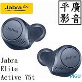平廣 送禮 Jabra Elite Active 75t 藍色 藍芽耳機 保2年 運動版 另售COWON CR5 CX7 JBL