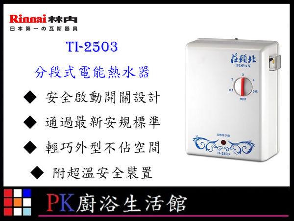 ❤PK廚浴生活館❤莊頭北 TI-2503 分段式瞬間電熱水器 ☆多項安全裝置適合裝浴室內或舊換新!220V