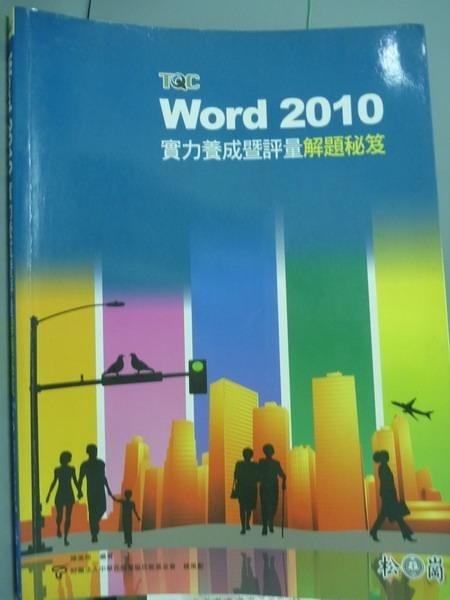 【書寶二手書T9/電腦_QFO】Word 2010實力養成暨評量解題秘笈_陳美玲