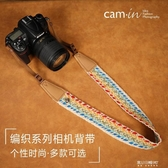 相機帶-cam-in 時尚多彩編織相機背帶周杰倫新歌mv同款攝影單反微單肩帶 東川崎町