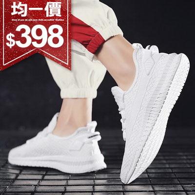 鞋均一價398運動鞋飛織透氣運動鞋耐磨休閒跑步鞋網鞋【09S2402】
