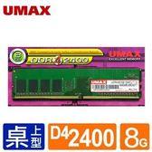 【綠蔭-免運】UMAX DDR4 2400 /8G RAM