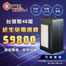 追蹤王-台灣製4G版~真正免卡,其餘皆假...