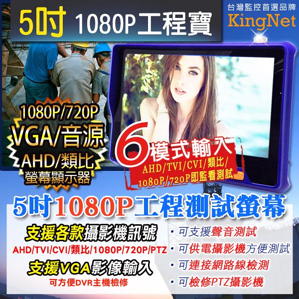 監視器周邊 KINGNET 最新【5吋工程寶】 萬用AHD/TVI/CVI/類比/1080P/720P 音源輸入 可供電 網路測試
