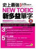 (二手書)史上最強NEW TOEIC新多益單字