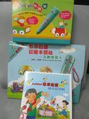 【書寶二手書T1/少年童書_RDV】數學啟蒙_學習卡_故事輯_點讀筆_共3冊合售