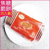 【比利時帕皮思Poppies 】焦糖脆餅Caramelito 150g 25 包蓮花餅薄脆