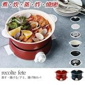 調理鍋【U0078 】recolte  麗克特fete 調理鍋收納專科