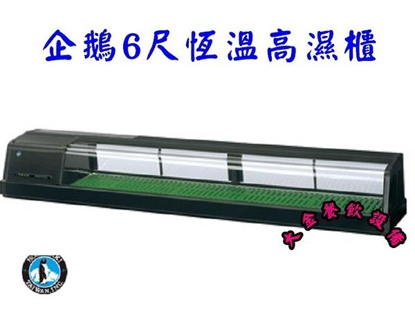 日本企鵝6尺恆溫高濕櫃/卡布里台/日本壽司櫃/日本料理櫃/69L/生魚片冷藏冰箱/大金餐飲設備