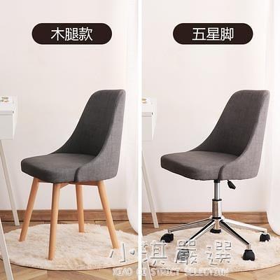 椅子靠背學生學習電腦椅家用寫字書桌椅轉椅臥室舒適辦公簡約凳子CY『小淇嚴選』