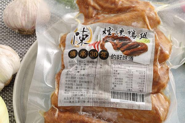 【醬本缸嚴選】陳記冠軍滷味 煙燻鴨翅 5包 5支/240G/包