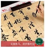350張 毛邊紙米字格宣紙書法專用紙練字書法練習紙【福喜行】