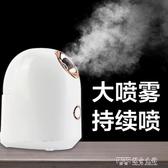 熱噴家用蒸臉器排毒面臉美容儀噴霧機加濕納米補水蒸臉儀打開毛孔 探索先鋒