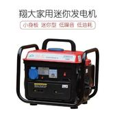3kw小型汽油發電機家用220v單三相380伏  4/5/6千瓦8/10kw發電機 Ic296【野之旅】