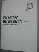 【書寶二手書T2/繪本_IOC】超現實期末報告-有關童話的18條秘密考究_Cherng Yang