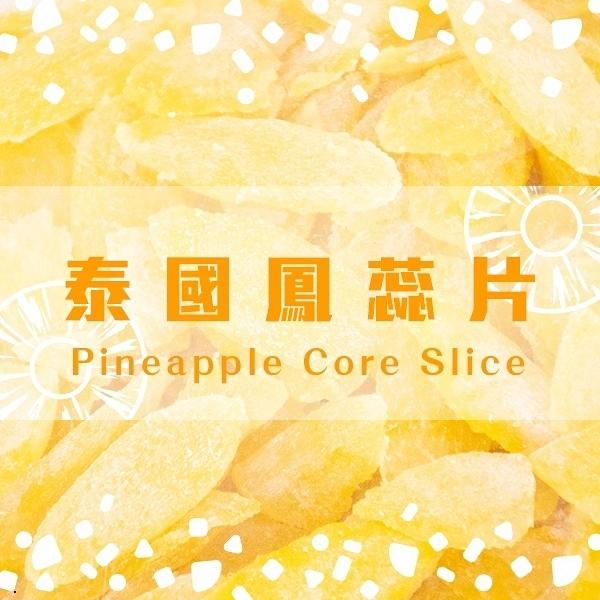 泰國 鳳梨蕊片(Pineapple Core Slice) 1kg【櫻桃飾品】【31992】