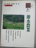 【書寶二手書T3/科學_LNU】節水農業_山侖