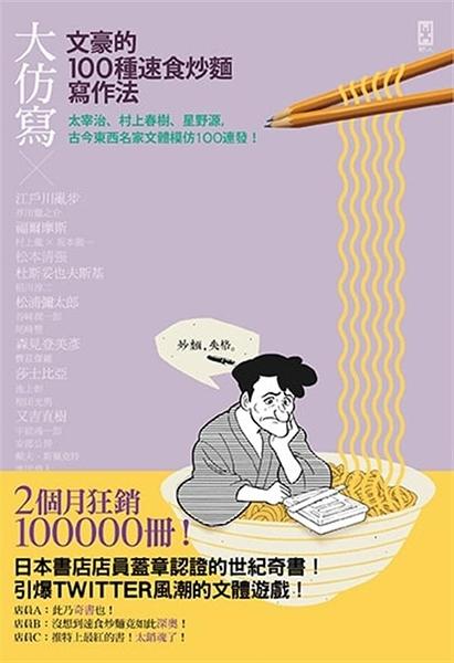 大仿寫!文豪的100種速食炒麵寫作法:太宰治、村上春樹、星野源,古今東西名家文體..