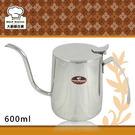 Tiamo不鏽鋼細口壺掛耳沖壺600ml附蓋單手可開咖啡沖泡壺-大廚師百貨