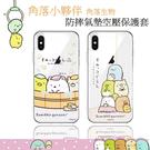 【角落小夥伴】iPhone XS/X (5.8吋) 防摔氣墊空壓保護手機殼