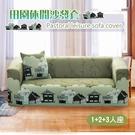 沙發套 田園休閒彈性優質沙發套-1+2+...