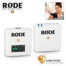 Rode Wireless Go微型無線麥克風 限量白色 無線麥克風收音/領夾式/無線麥克風傳輸組/2.4GHz傳輸