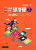 (二手書)個體經濟學 第三版