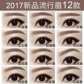 眉貼一字眉畫眉神器輔助器 初學者修眉套裝 眉卡畫眉卡眉毛貼全套「韓風物語」