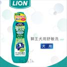 LION舒敏洗[犬用洗毛精,330ml]