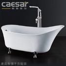 【買BETTER】凱撒浴缸/凱撒衛浴 KT1250歐風古典浴缸★送6期零利率