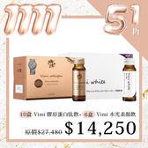 【VIMI】雙11瘋狂購物慶-80天體驗/膠原蛋白-80瓶; 水光素顏-60瓶