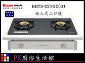 【PK廚浴生活館】 高雄林內牌 RBTS-227GC (B) RBTS227GC 嵌入式二口爐  ☆強化玻璃 實體店面 可刷卡