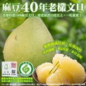 【果之蔬-全省免運】產銷履歷麻豆文旦禮盒X1箱(5斤±10%/箱)