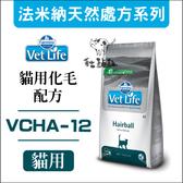Vet Life法米納VCHA-12〔處方貓糧,化毛配方,2kg〕 產地:義大利