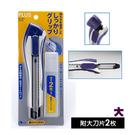 【奇奇文具】普樂士PLUS CU-005 (35-334) 大美工刀 (附刀片2片)
