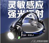 LED頭燈強光充電感應遠射3000頭戴式手電筒超亮夜釣捕魚礦燈打獵  潮流前線