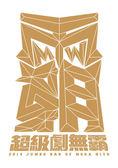 超級劇無霸 原聲帶精選 CD 免運 (購潮8)